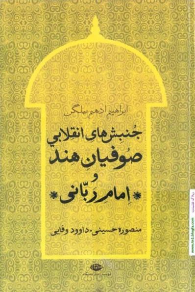 كتاب «جنبشهاي انقلابي صوفيان هند و امام ربّاني»