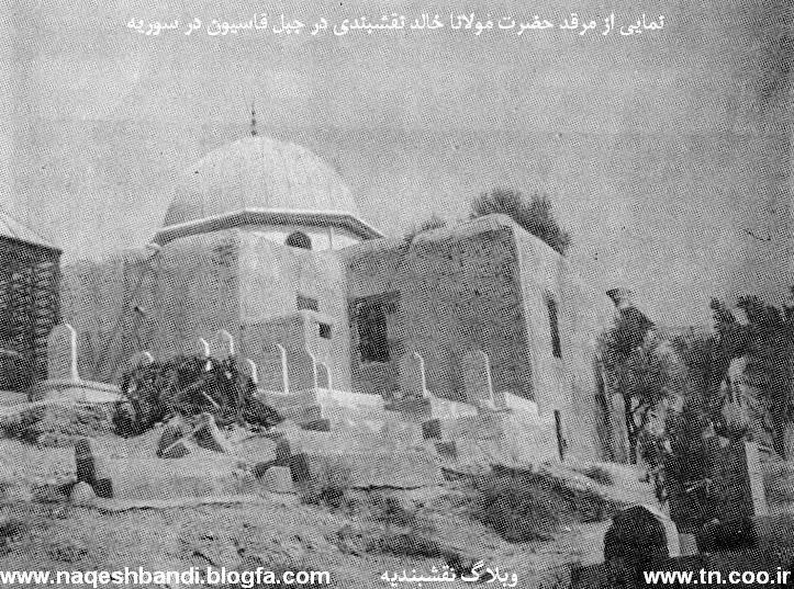 نمايي از مرقد حضرت مولانا در سوريه