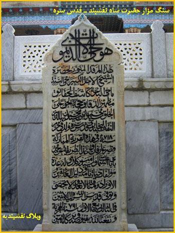 سنگ مزار حضرت شاه نقشبند (قدّسنا الله بسرّه)