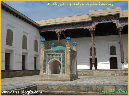 وضوخانۀ حضرت خواجه بهاءالدّين نقشبند(قدّسنا الله بسرّه) در بخارا